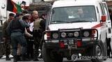 아프간 병원서 IS 주도 자살폭탄·총기난사 테러 발생…여전...