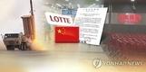 중국 사드 보복, 롯데에서 음식점·항공·관광 업계까지 타격