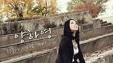 가수 양하영, '청춘아 어디로 가니'로 컴백 시동