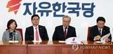 자유한국당, 31일 대선후보 선출…막판 추가 등록도