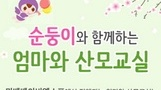 아기물티슈 순둥이, 오는 23일 '산모교실' 강의 개최해