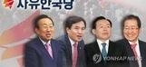 김관용·김진태·이인제·홍준표, 한국당 2차 컷오프 통과…'...