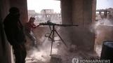 시리아 내전, 반군 게릴라공격에…수도 다마스쿠스 '위험'