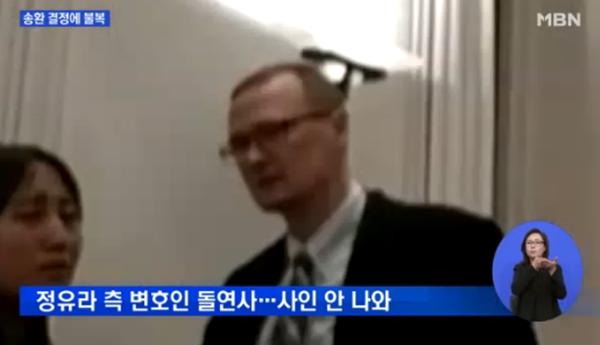 정유라 변호사 돌연사/사진=MBN