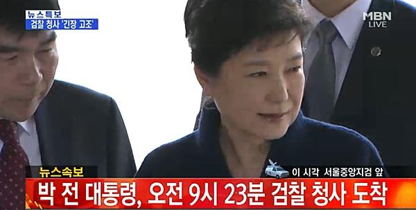 박근혜 전 대통령 검찰 출석/사진=MBN