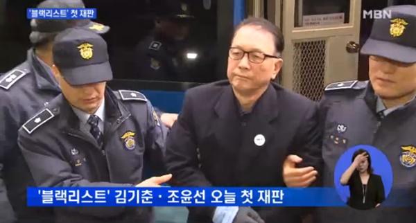 박근혜 검찰/사진=MBN