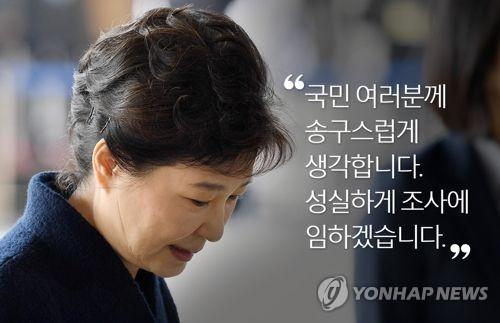박근혜, 한웅재 검사/사진=연합뉴스