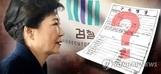 박근혜 전 대통령 구속영장에