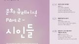 서초구립반포도서관, 4월 '문화큐레이션-시인들' 개시