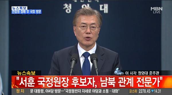 국무총리 이낙연·국정원장 서훈·비서실장 임종석·경호실장 주영훈 / 사진=MBN