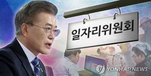 문재인 대통령 일자리위원회 / 사진= 연합뉴스
