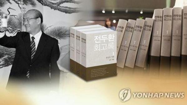 전두환 회고록 / 사진= 연합뉴스