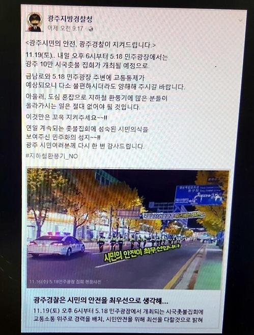 김부겸 장관 경찰청 방문 내부 갈등 / 사진= 연합뉴스
