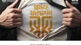 코리아텍 '2017 채용박람회' 개최