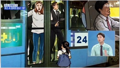 240번 버스 / 사진=MBN