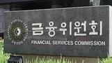 금융위, '변호사 채용비리' 김수일 금감원 부원장 사표 수...