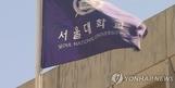 서울대·연세대·고려대 수시모집 마감…연대 성악과 '143....