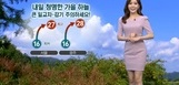 [오늘의 날씨] 전국 맑고 쾌청·일교차 주의…기상청
