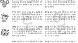 [오늘의 운세] 63년생 토끼띠, 멋있다 잘했다 칭찬의 박...