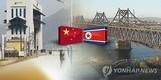 中, 대북 석유제품 수출 제한 나선다