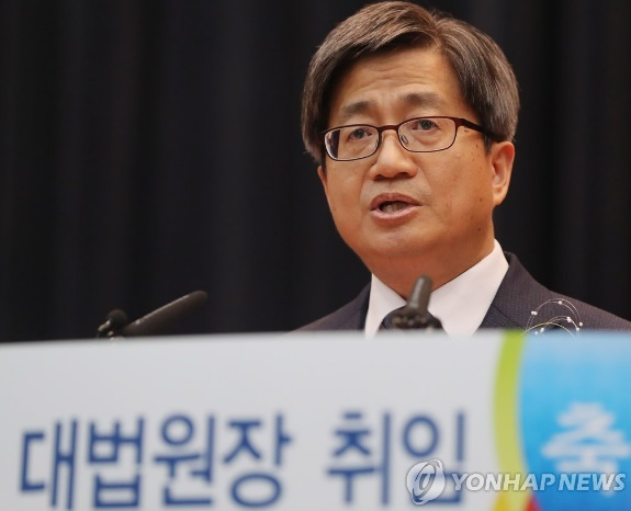 김명수 대법원장 취임/ 사진=연합뉴스