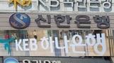 5대 은행, 개인신용대출 시장서 카뱅에 '완패'... 9월...