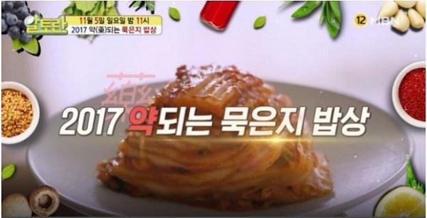 MBN 알토란 묵은지콩나물밥/ 사진=MBN