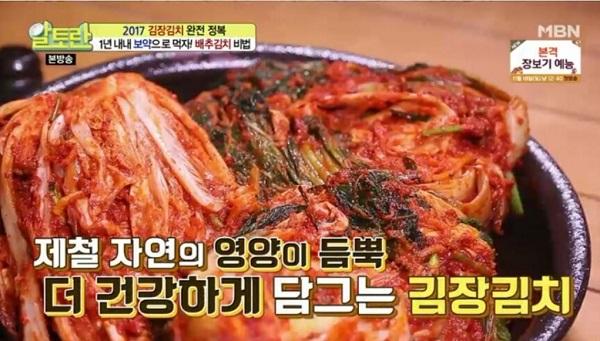 알토란 김장김치 /사진=MBN