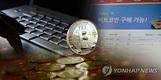 '개인정보 유출' 빗썸거래소에 과징금 6천만원…