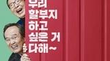 영화 <비밥바룰라>, 예능계 접수! '박인환X임현식' 올리...