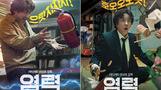 연상호 감독 신작 '염력' 세상을 놀라게 할 초능력 포스터...
