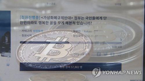 가상화폐 규제반대 국민청원 / 사진=연합뉴스