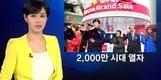 '외국인 쇼핑 축제' 코리아그랜드세일 개막…