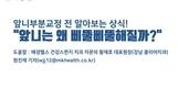 [건강스펀지] 앞니부분교정 전 알아보는 상식!
