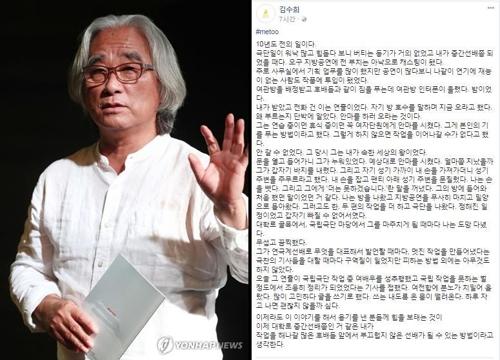 이윤택 연출가(왼쪽)와 김수희 대표의 페이스북글 캡처 /사진=연합뉴스