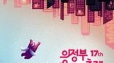 의정부음악극축제, '지역대표공연예술제 지원사업' 우수등급 ...
