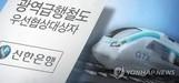 '신한은행' GTX A노선 우선협상대상자 선정