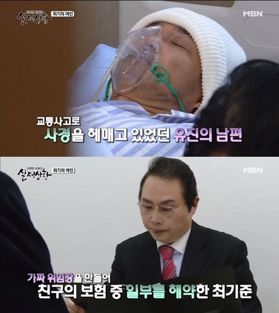 MBN '기막힌 이야기 실제상황'/사진=MBN