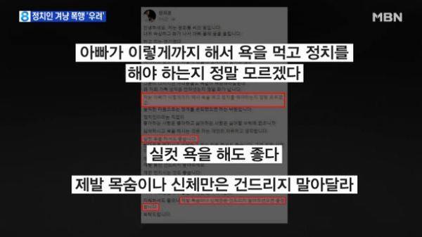 원희룡 제주지사 예비후보의 딸이 SNS에 올린 글/ 사진=MBN