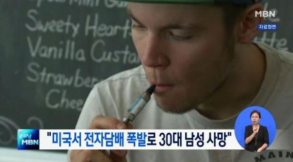 전자담배로 인한 사망 / 사진=MBN