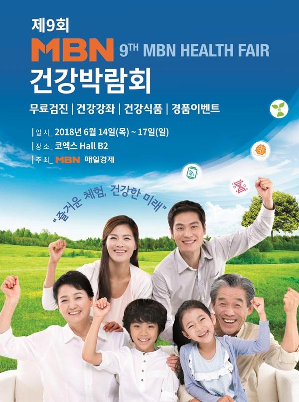 제 9회 MBN 건강박람회 포스터
