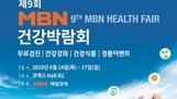 [MBN 건강박람회 2018] 박람회 100배 즐기기 1탄...