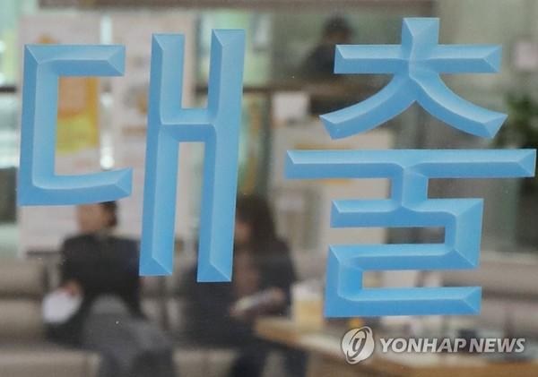 은행 대출 /사진=연합뉴스