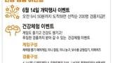 [MBN 건강박람회 2018] 박람회 100배 즐기기 2탄...