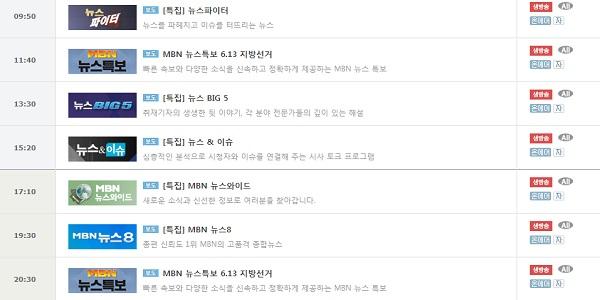 MBN 편성표/사진=MBN