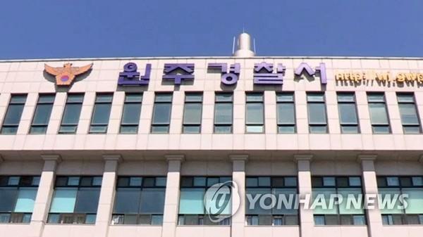 원주경찰서 /사진=연합뉴스