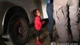 '이 아이의 울음을 멈추게 하라'…수백만 울린 2장의 美국...
