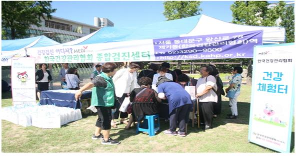 건협 동부지부 건강캠페인 현장