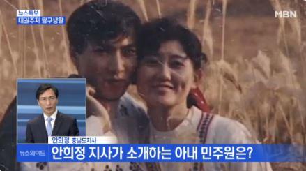 함께 방송 출연한 안희정, 민주원 부부/사진=MBN