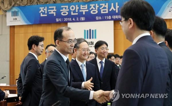 전국공안부장검사회의/사진=연합뉴스
